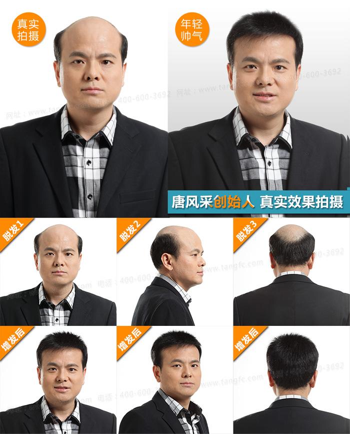 唐风采-创始人戴假发