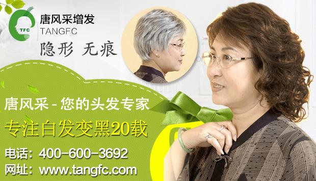 佩戴女性假发套来遮白发